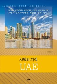 사막의 기적, UAE