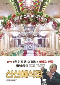 Since 1967 신신예식장