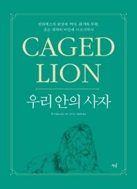 우리 안의 사자: Caged Lion