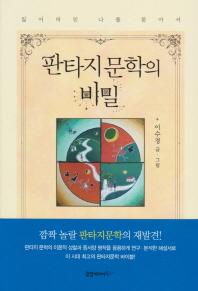 판타지 문학의 비밀