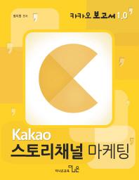 Kakao 스토리채널 마케팅
