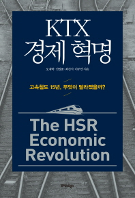 KTX 경제 혁명