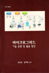 마이크로그리드 기술 동향 및 활용 방안