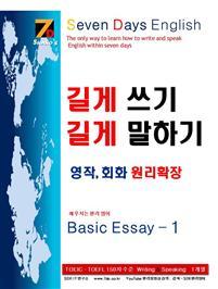 SDE원리영어-길게 쓰기 길게 말하기 영작, 회화 원리 확장 Basic Essay 1