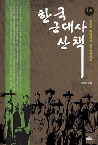 한국 근대사 산책 1   천주교 박해에서 갑신정변까지 (체험판)