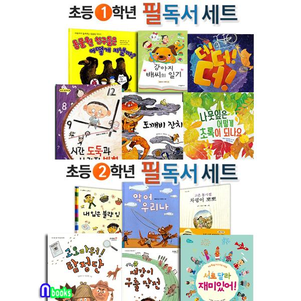2015 초등학교 1학년-2학년 필독서 세트(전12권)-초등학교 저학년 필독서