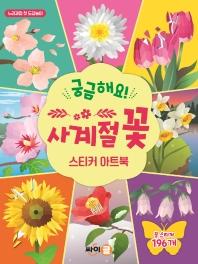 궁금해요! 사계절 꽃 스티커 아트북