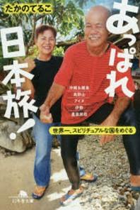 あっぱれ日本旅! 世界一,スピリチュアルな國をめぐる