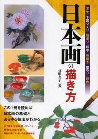 日本畵の描き方 寫生 下圖づくり 地塗り 轉寫 骨描き くま取り 彩色 この1冊を讀めば日本畵の基礎とあらゆる技法がわかる