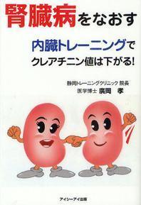 腎臟病をなおす 內臟トレ-ニングでクレアチニン値は下がる!