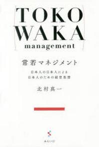 常若マネジメント 日本人の日本人による日本人のための經營思想