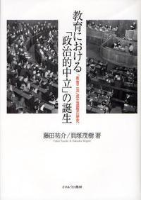 敎育における「政治的中立」の誕生 「敎育二法」成立過程の硏究