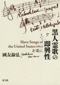 黑人靈歌の卽興性 SLAVE SONGS OF THE UNITED STATES(1867)を基に