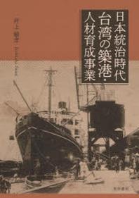 日本統治時代台灣の築港.人材育成事業