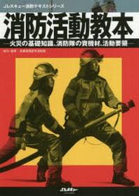 消防活動敎本 火災の基礎知識,消防隊の資機材,活動要領