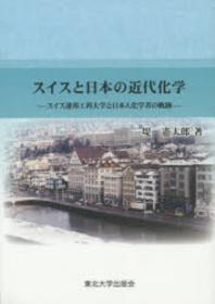 スイスと日本の近代化學 スイス連邦工科大學と日本人化學者の軌跡