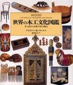 世界の木工文化圖鑑 木と道具と民族の技の融合