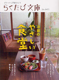京都のやさしい食堂
