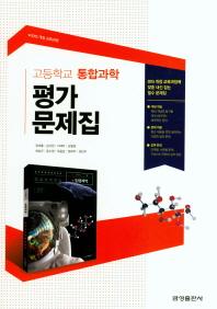 고등학교 통합과학 평가문제집(2020)