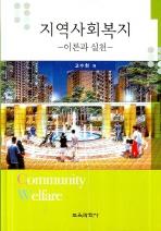 지역사회복지 (이론과 실천)