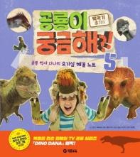 공룡이 궁금해?!. 5: 백악기 후기. 3