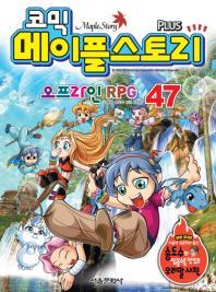 메이플 스토리 오프라인 RPG. 47