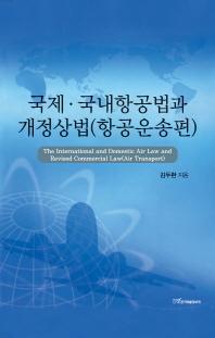 국제 국내항공법과 개정상법: 항공운송편