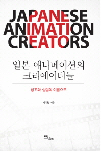일본 애니메이션의 크리에이터들
