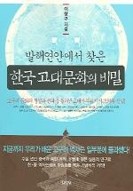 발해연안에서 찾은 한국 고대문화의 비밀