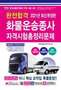 완전합격 화물운송종사 자격시험 총정리문제(2021)
