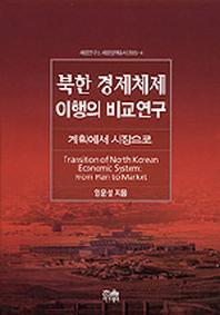 계획에서 시장으로 북한 경제체제 이행의 비교연구