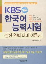 KBS 한국어 능력시험 실전 완벽 대비 이론서 세트