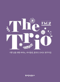 트리오(The Trio) Vol. 2