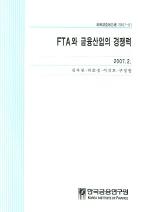FTA와 금융산업의 경쟁력