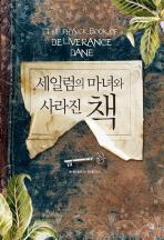 세일럼의 마녀와 사라진 책