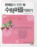 천재들이 만든 수학퍼즐 익히기. 36: 듀드니가 만든 복면산