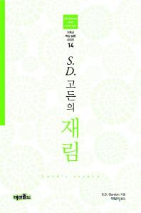 S.D.고든의 재림