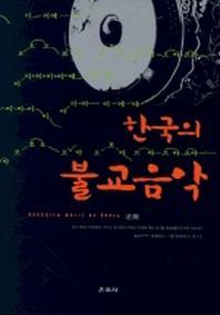 한국의 불교음악