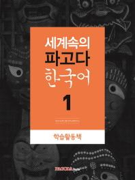 세계속의 파고다 한국어. 1(학습활동책)