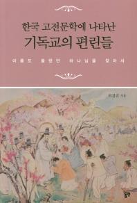 한국 고전문학에 나타난 기독교의 편린들