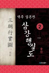 역주 일본판 삼강행실도. 2: 충신