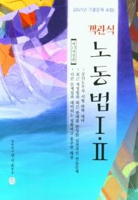 객관식 노동법 1ㆍ2 (2021년 기출문제 포함)
