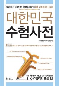 대한민국 수험사전