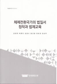 체제전환국가의 법질서 창작과 법제교육