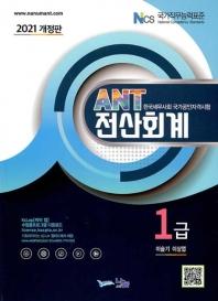 ANT 전산회계 1급(2021)