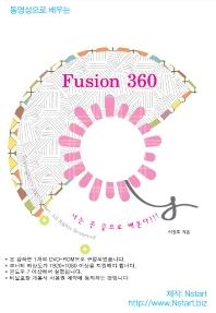 동영상으로 배우는 Fusion 360