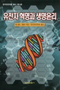 유전자 혁명과 생명윤리