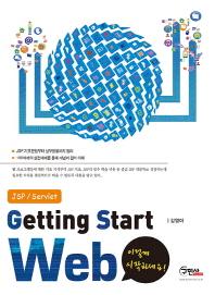 이렇게 시작하세요 Getting Start Web