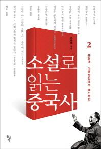 소설로 읽는 중국사. 2: 근현대 아큐정전에서 폐도까지