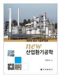 New 산업환기공학
